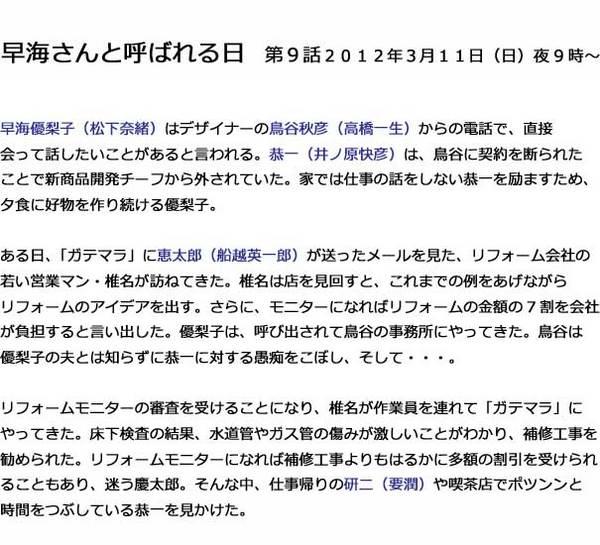 早海さんと呼ばれる日 第9話.jpg