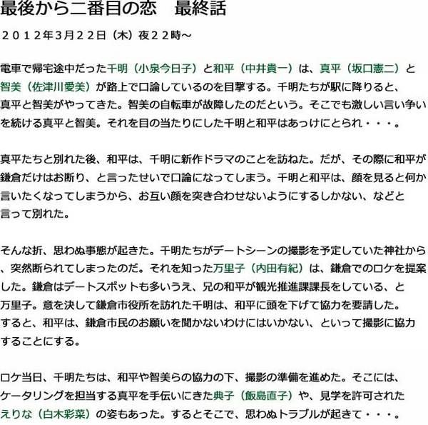 最後から二番目の恋 最終話.jpg