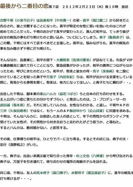 最後から二番目の恋 第7話.jpg