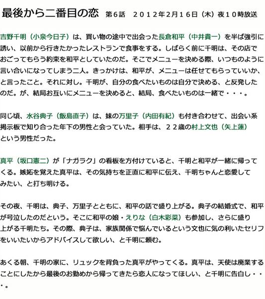 最後から二番目の恋 第6話 あらすじ.jpg