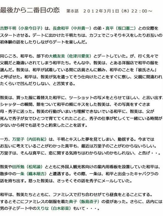 最後から二番目の恋 第8話.jpg