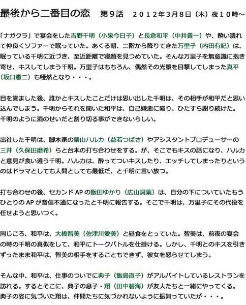 最後から二番目の恋 第9話.jpg