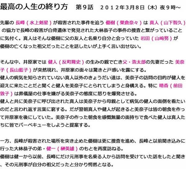 最高の人生の終り方 第9話.jpg