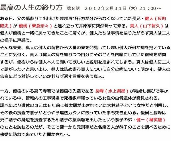 最高の人生の終り方 第8話.jpg