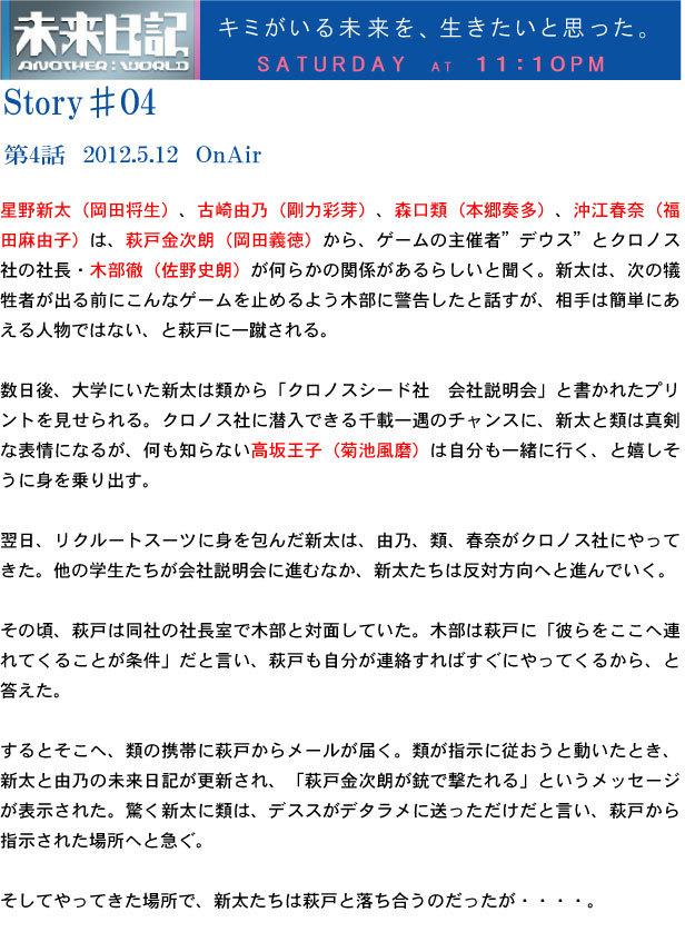未来日記 第4話.jpg