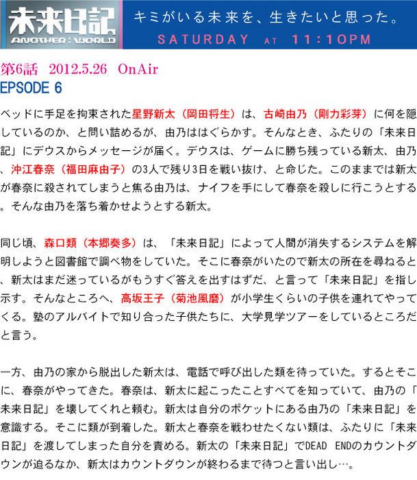 未来日記 第6話.jpg
