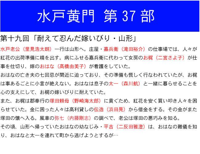 水戸黄門第37部.第19回.jpg