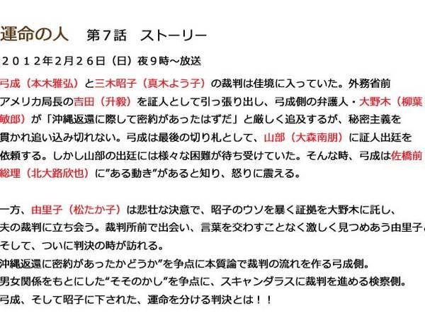 運命の人 第7話.jpg