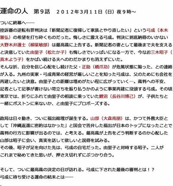 運命の人 第9話.jpg