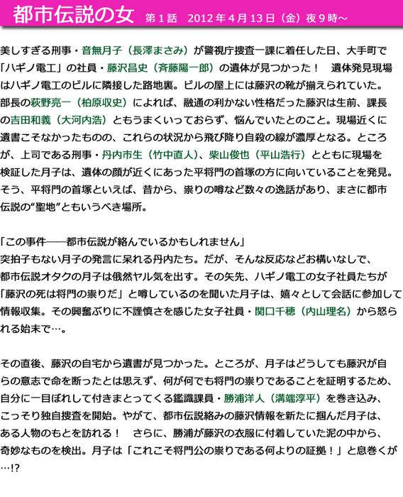 都市伝説 第1話 あらすじ.jpg