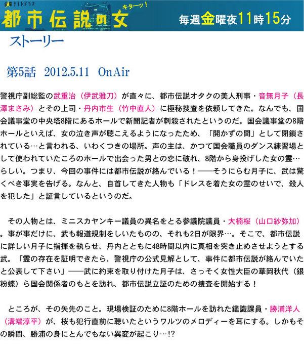 都市伝説の女 第5話.jpg