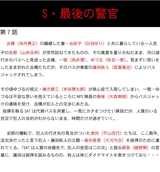 S・最後の警官第7話.jpg