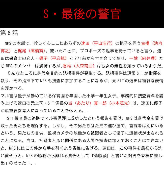 S・最後の警官第8話.jpg