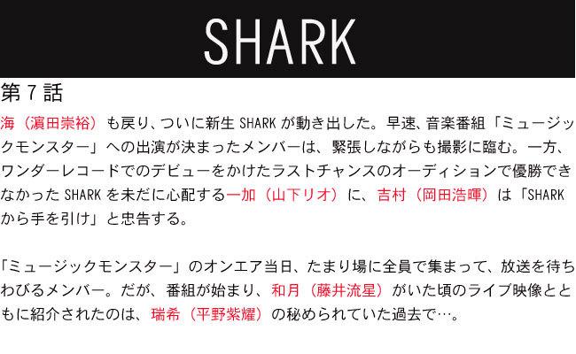 SHARK.第7話.jpg